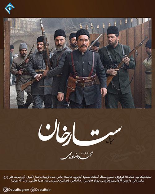 دانلود سریال ستارخان, دانلود مستقیم سریال ایرانی ستار خان, دانلود سریال ستارخان با لینک رایگان