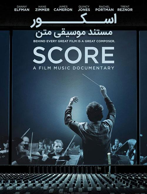 دانلود دوبله فارسی مستند Score: A Film Music Documentary 2016
