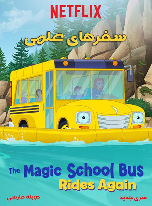 دانلود انیمیشن سریالی سفرهای علمی با دوبله فارسی