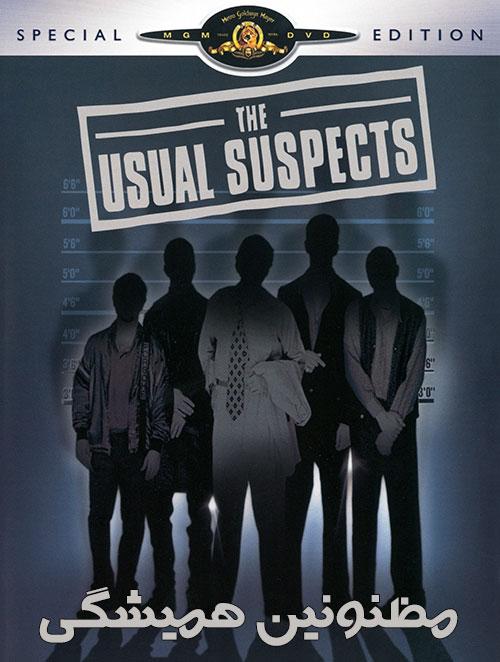 دانلود دوبله فارسی فیلم مظنونین همیشگی The Usual Suspects 1995