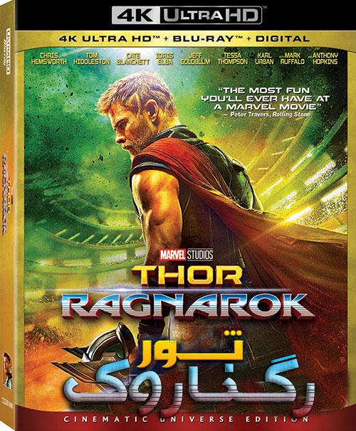 دانلود فیلم ثور: رگناروک با دوبله فارسی Thor: Ragnarok 2017