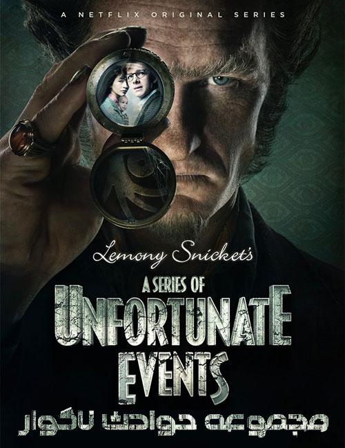دانلود دوبله فارسی مجموعه حوادث ناگوار A Series of Unfortunate Events