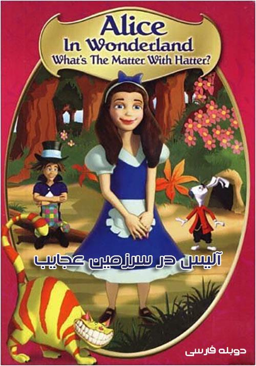 دانلود دوبله فارسی انیمیشن آلیس در سرزمین عجایب Alice in Wonderland 2007