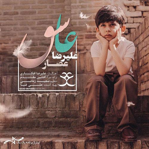 دانلود آهنگ جدید علیرضا عصار به نام عاشق, آهنگ تیتراژ برنامه یک یک
