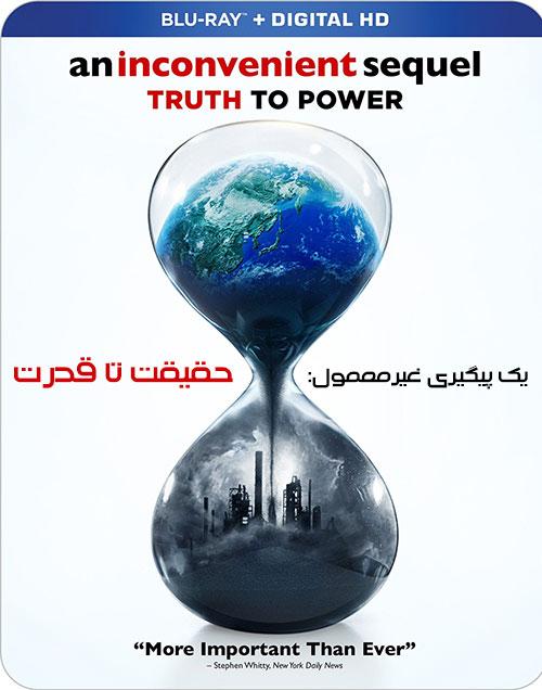 دانلود مستند یک پیگیری غیرمعمول حقیقت تا قدرت با دوبله فارسی