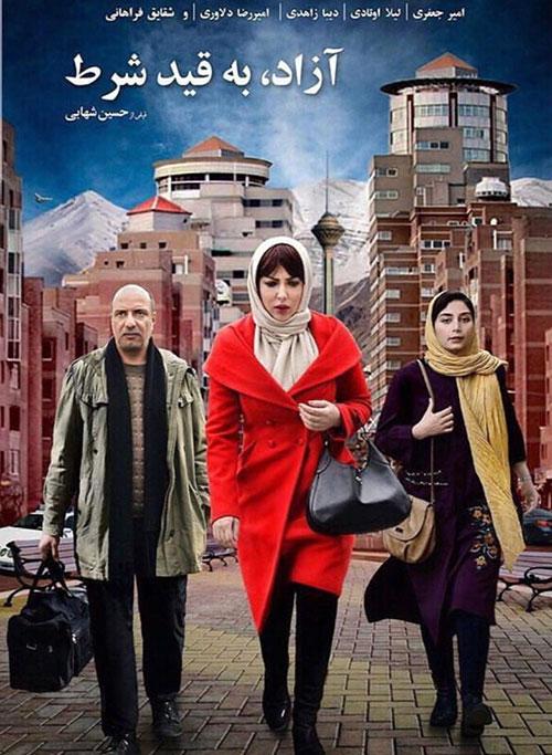 دانلود فیلم آزاد به قید شرط به کارگردانی حسین شهابی