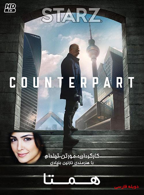دانلود سریال همتا با دوبله فارسی Counterpart 2017 Season 1