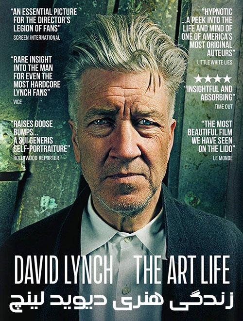 دانلود دوبله فارسی مستند زندگی هنری دیوید لینچ David Lynch: The Art Life 2016