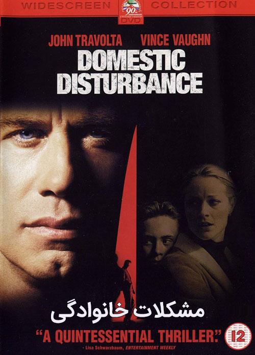 دانلود دوبله فارسی فیلم مشکلات خانوادگی Domestic Disturbance 2001