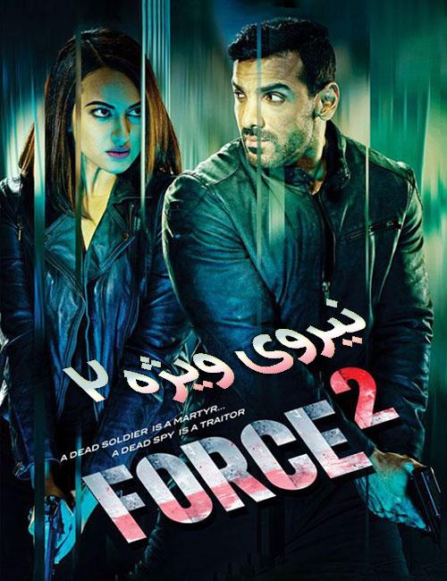 دانلود فیلم نیروی ویژه 2 با دوبله فارسی Force 2 2016