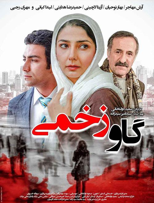 دانلود رایگان فیلم گاو زخمی, دانلود مستقیم فیلم گاو زخمی, دانلود فیلم ایرانی گاو زخمی