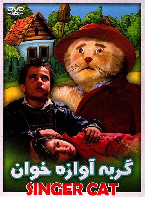دانلود رایگان فیلم گربه آوازه خوان