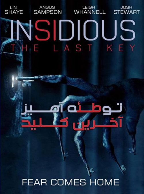 دانلود دوبله فارسی فیلم توطئه آمیز: آخرین کلید Insidious: The Last Key 2018