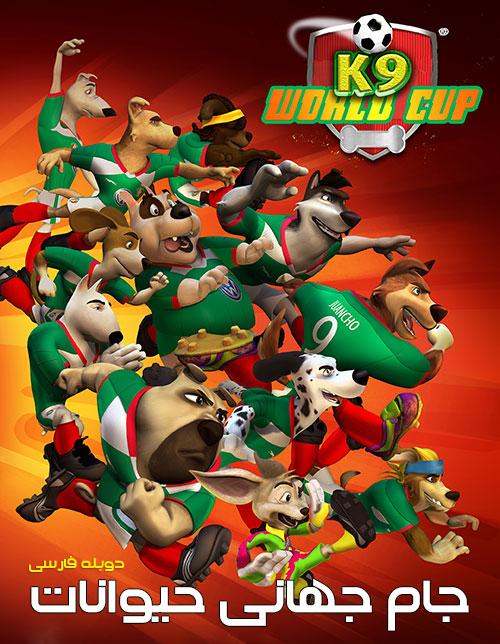 دانلود دوبله فارسی انیمیشن جام جهانی حیوانات K9 World Cup 2016