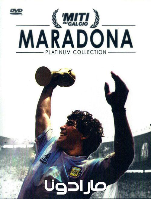 دانلود دوبله فارسی مستند مارادونا I Miti Dello Sport: Maradona