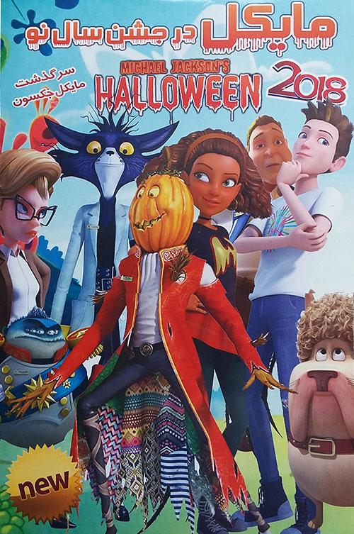 دانلود دوبله فارسی انیمیشن مایکل در جشن سال نو Michael Jackson's Halloween 2017