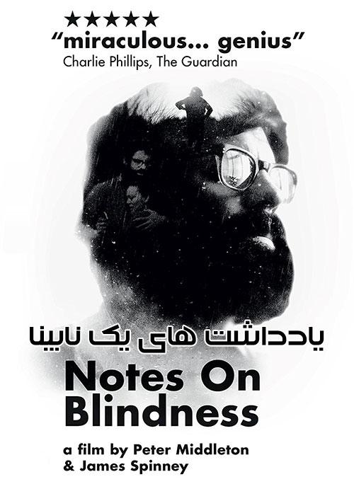 دانلود دوبله فارسی مستند یادداشتهای یک نابینا Notes on Blindness 2016