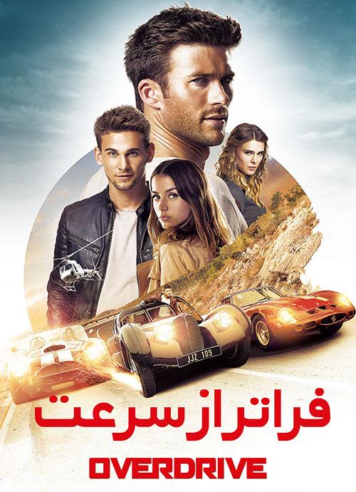 دانلود فیلم فراتر از سرعت با دوبله فارسی Overdrive 2017 BluRay