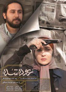 دانلود رایگان فیلم ربوده شده با لینک مستقیم