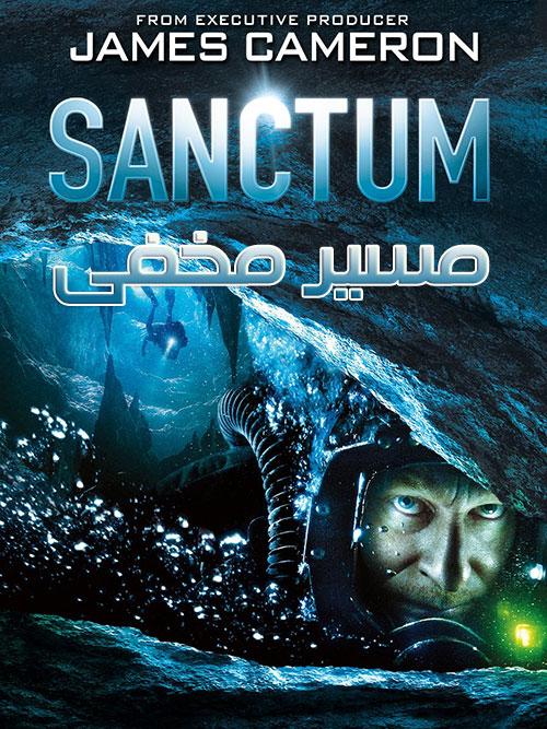 دانلود فیلم مسیر مخفی با دوبله فارسی Sanctum 2011