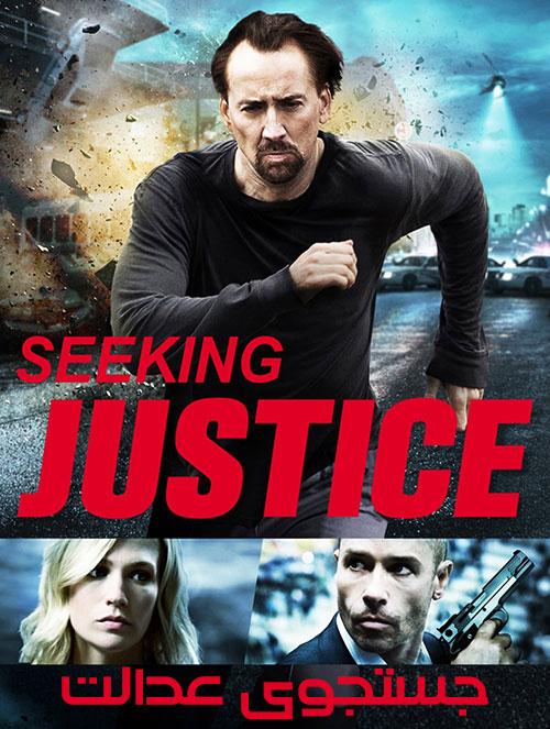 دانلود دوبله فارسی فیلم جستجوی عدالت Seeking Justice 2011