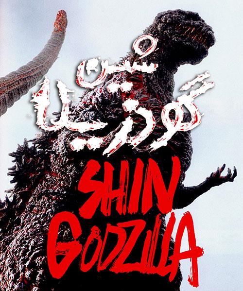 دانلود فیلم شین گودزیلا با دوبله فارسی Shin Godzilla 2016