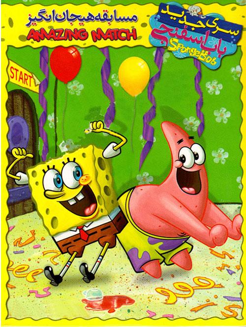 دانلود دوبله فارسی انیمیشن باب اسفنجی مسابقه هیجان انگیز SpongeBob Amazing Match