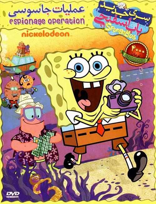دانلود دوبله فارسی انیمیشن باب اسفنجی عملیات جاسوسی SpongeBob