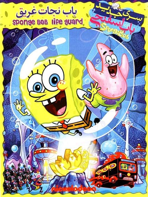 دانلود دوبله فارسی انیمیشن باب اسفنجی غریق نجات SpongeBob