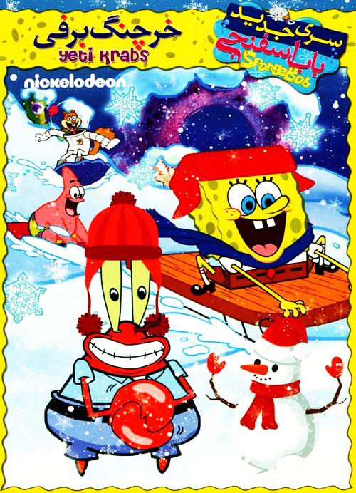 دانلود انیمیشن باب اسفنجی خرچنگ برفی با دوبله فارسی SpongeBob Yeti Krabs
