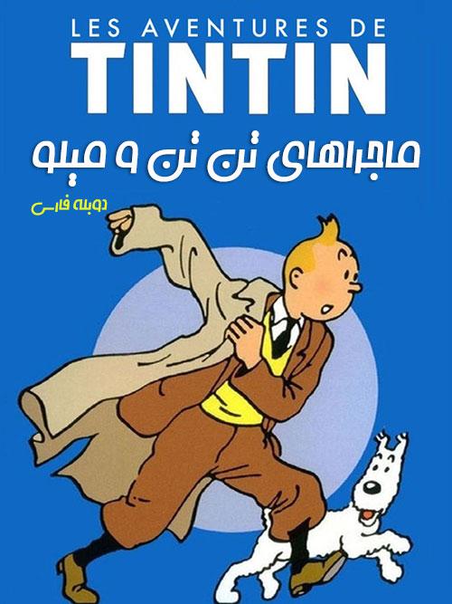 دانلود دوبله فارسی سریال ماجراهای تن تن The Adventures of Tintin 1991