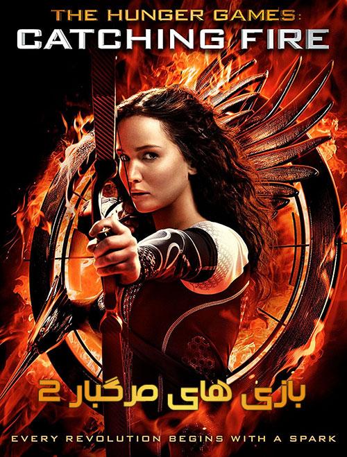 دانلود فیلم بازی های مرگبار 2 با دوبله فارسی The Hunger Games: Catching Fire 2013