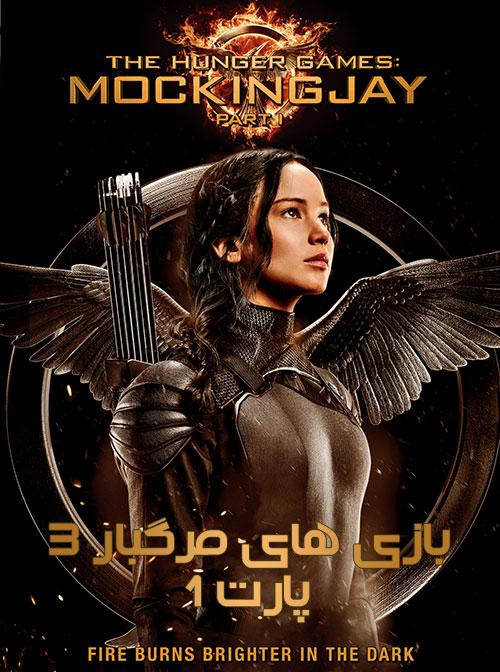 دانلود دوبله فارسی فیلم The Hunger Games: Mockingjay - Part 1 2014