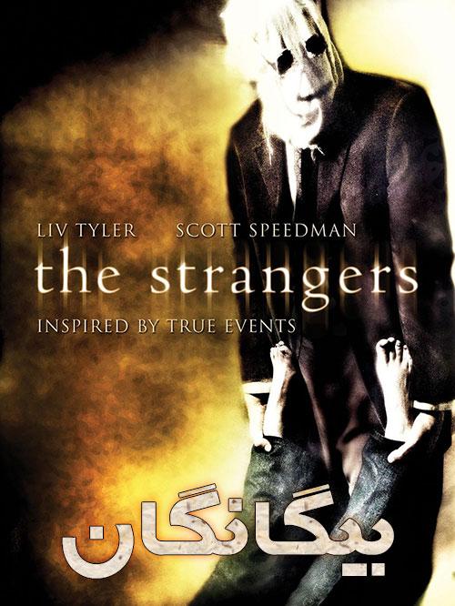 دانلود فیلم بیگانگان با دوبله فارسی The Strangers 2008