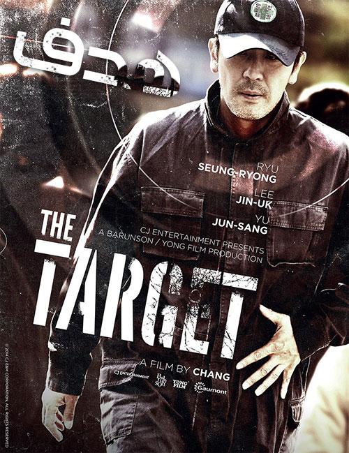 دانلود فیلم هدف با دوبله فارسی The Target 2014