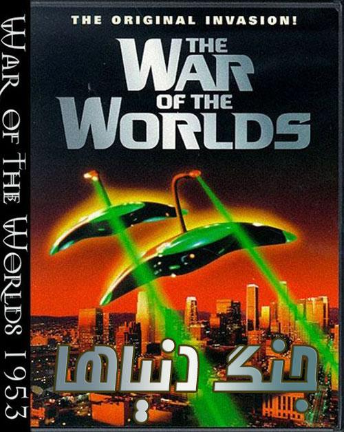 دانلود دوبله فارسی فیلم جنگ دنیاها The War of the Worlds 1953