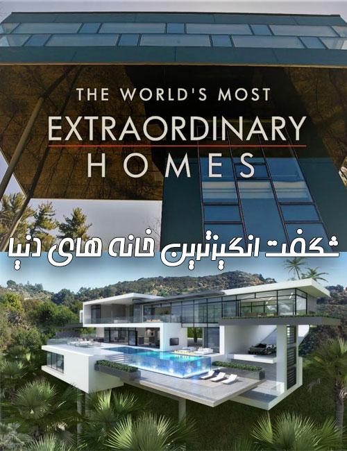 دانلود مستند شگفت انگیزترین خانه های دنیا با دوبله فارسی The World's Most Extraordinary Homes 2017