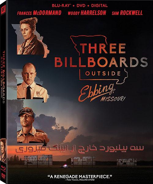 دانلود فیلم 3 بیلبورد خارج از ابینگ میزوری با دوبله فارسی