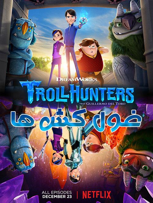 دانلود دوبله فارسی انیمیشن سریالی غول کش ها Trollhunters 2016
