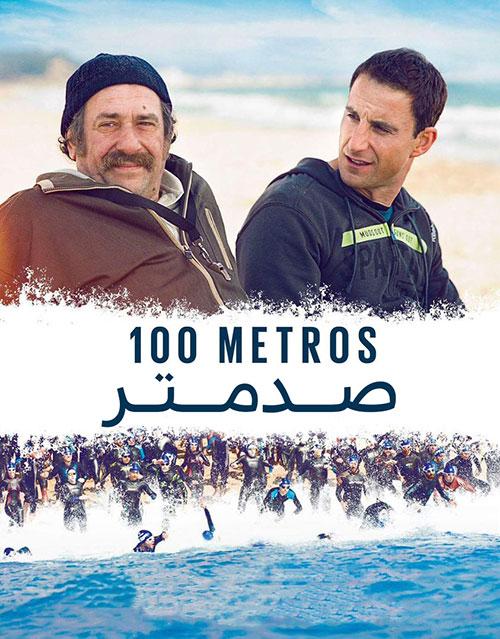 دانلود فیلم 100 متر با دوبله فارسی 100 Meters 2016 BluRay