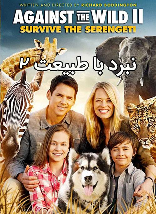 دانلود فیلم نبرد با طبیعت 2 با دوبله فارسی Against the Wild 2: Survive the Serengeti 2016