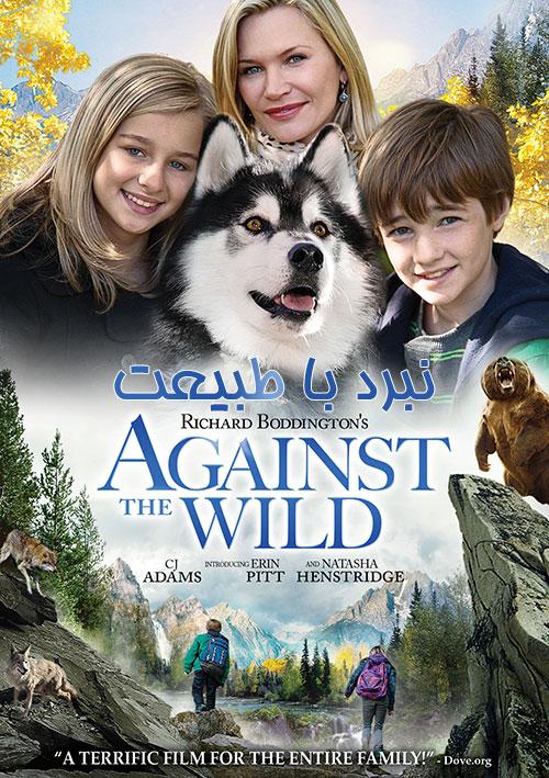 دانلود فیلم نبرد با طبیعت با دوبله فارسی Against the Wild 2013