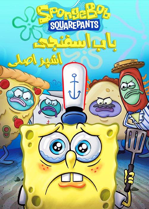 دانلود دوبله فارسی انیمیشن باب اسفنجی آشپز اصلی SpongeBob: The Original Fry Cook