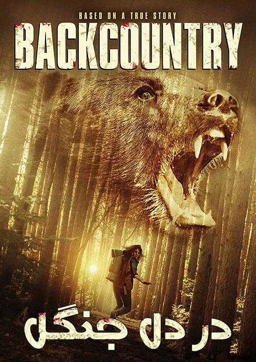 دانلود فیلم فیلم در دل جنگل با دوبله فارسی Backcountry 2014
