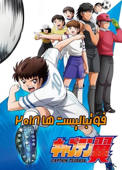 دانلود انیمیشن سریالی فوتبالیست ها Captain Tsubasa 2018
