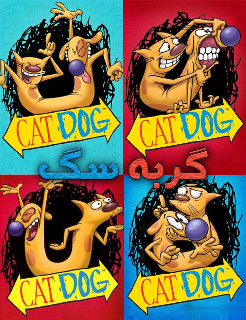 دانلود کارتون گربه سگ با دوبله فارسی CatDog 1998 HD