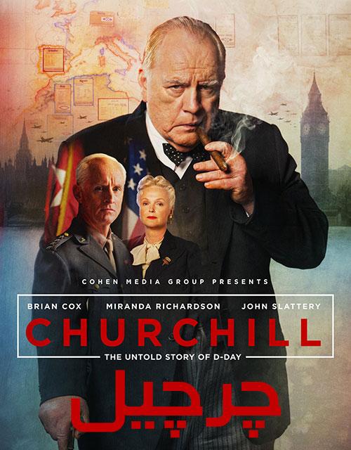 دانلود فیلم چرچیل با دوبله فارسی Churchill 2017