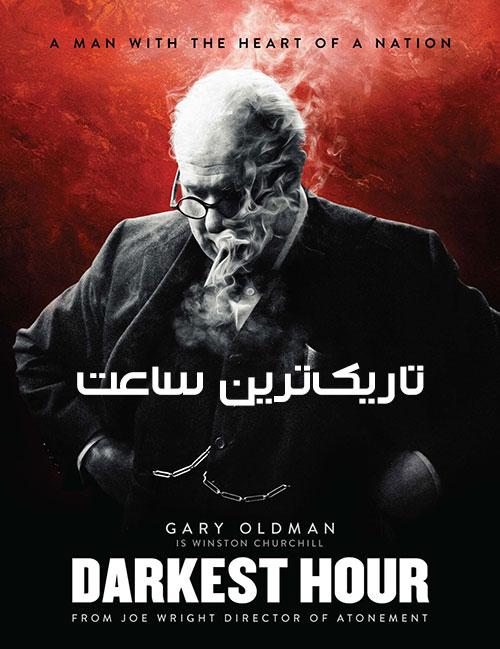 دانلود دوبله فارسی فیلم تاریک ترین ساعت Darkest Hour 2017