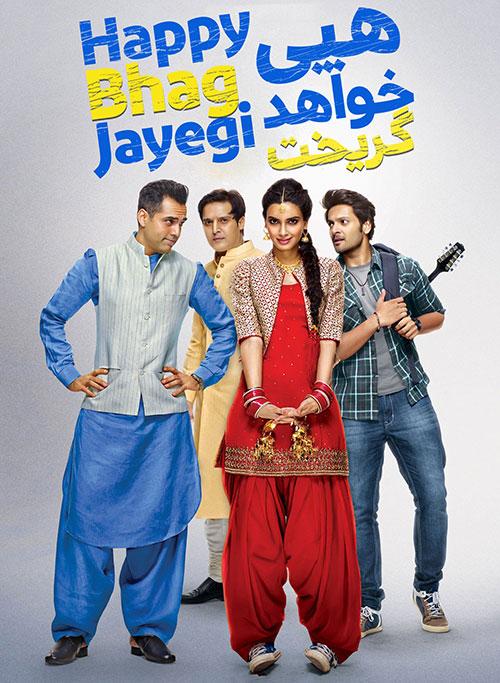 دانلود دوبله فارسی فیلم هپی خواهد گریخت Happy Bhag Jayegi 2016