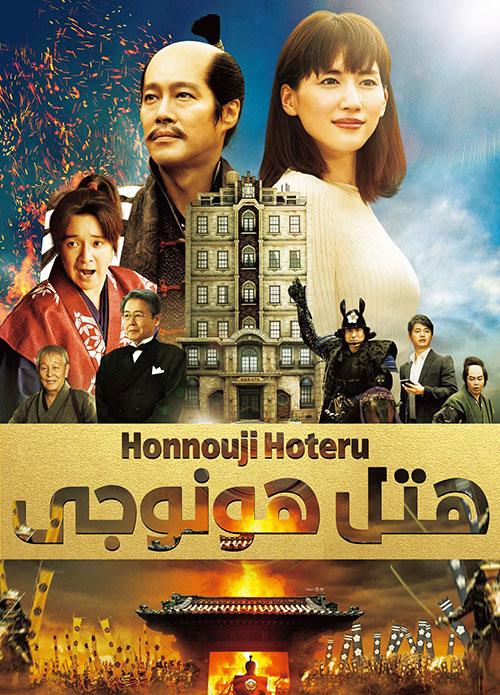 دانلود فیلم هتل هونوجی با دوبله فارسی Honnouji hoteru 2017